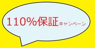 110パーセント.jpg