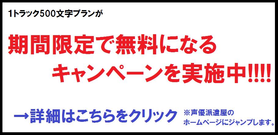 1トラック500文字プラン無料.png