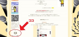 8月新キャンペーン.jpg