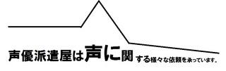 悪い例(ナレーション).jpg